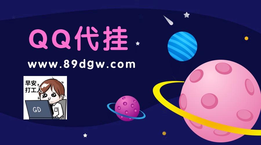 代挂QQ等级
