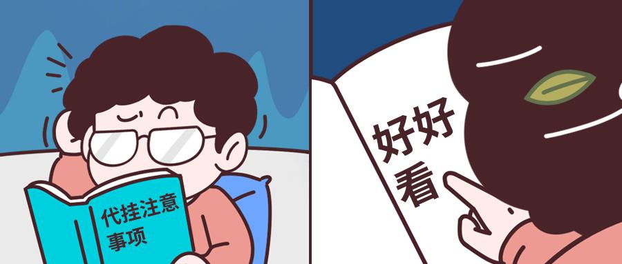 QQ代挂网